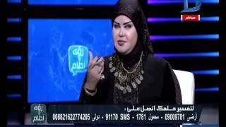 رؤى وأحلام| مع دينا يوسف حلقة 24-11-2016