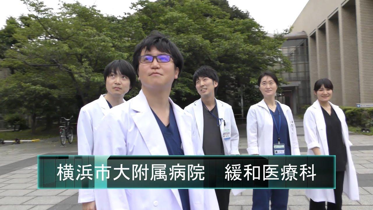 横浜 市 大 病院