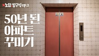 Decorating a studio apartment of 4 pyeong that's 50 years old
