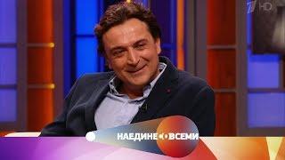 Наедине со всеми - Гость Александр Лазарев-младший. Выпуск от 28.11.2016