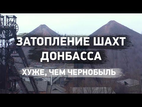 В шаге от техногенной катастрофы. Шахты Донбасса. Хуже, чем Чернобыль | ЭкоРубрика