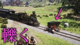 【RDR2】NPCの壊れた馬車を線路に置いてみた【レッドデッドリデンプション2】検証 実況