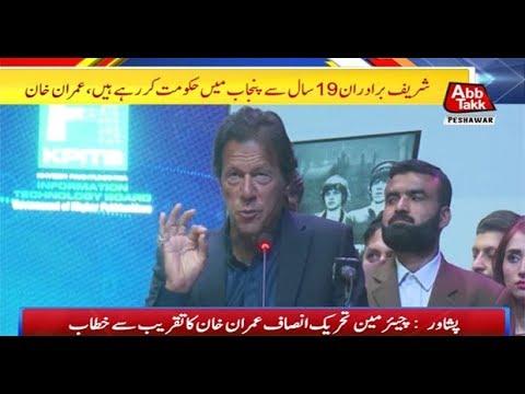 Peshawar: Chairman PTI Imran Khan Addresses A Ceremony - 12th January 2018