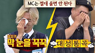 Kang Hodong Cried His Eyes Out Despite Telling Leeteuk Not to Cry (LOL) (Knowing Bros EP. 200)