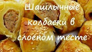 Шашлычные колбаски в слоеном тесте. Kebab sausages in puff pastry.