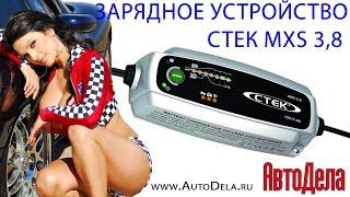 СТЕК MXS 3,8 зарядное устройство для автомобильный аккумуляторов, обзор смотреть