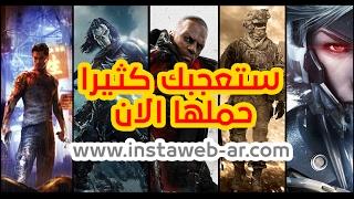 5 ألعاب قوية لأجهزة الكمبيوتر المتوسطة  Top 5 Games PC I