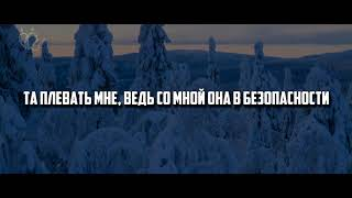 lil peep - five degrees [rus sub/перевод]