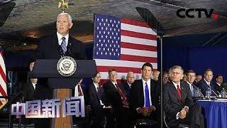 [中国新闻] 美国太空司令部将于下周正式成立 | CCTV中文国际