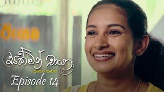 Sakman Chaya | Episode 14 - (2021-01-07) | ITN Thumbnail