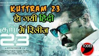 Kuttram 23 (Tamil) Movie Dubbed and released in Hindi//कुतुरम 2.0 एक हिंदी थ्रिलर फिल्म
