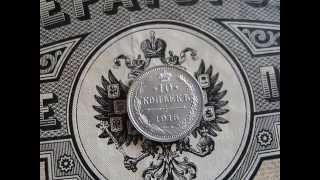 Монета 10 копеек 1915 год ВС серебро Николай 2 / нумизматика coin 10 kopeek 1915 silver Russia