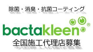 Bactakleen バクタクリーン 施工代理店募集 20秒 広告
