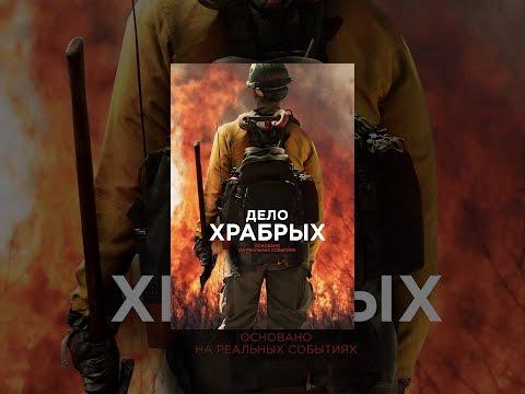 Кадры из фильма Дело храбрых