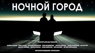"""Фильм """"Ночной город"""""""