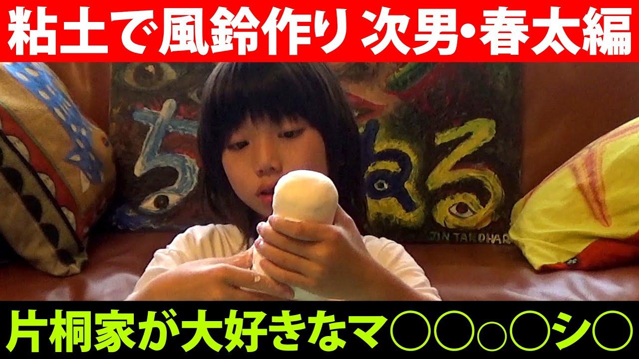 片桐仁の息子、次男・春太は自宅で風鈴作り!【ふうりんねんど春太編】