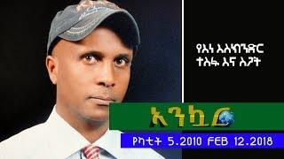 EthioTube Ankuar : አንኳር - የፖለቲካ እስረኞች ተስፋና ስጋት - Ethiopian Daily News : እለታዊ ዜና | Feb 12, 2018