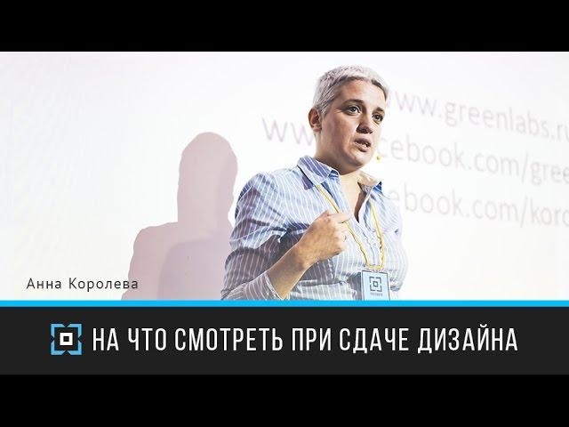 На что смотреть при сдаче проекта | Анна Королёва | Дизайн-форум Prosmotr