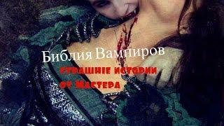 Библия Вампиров