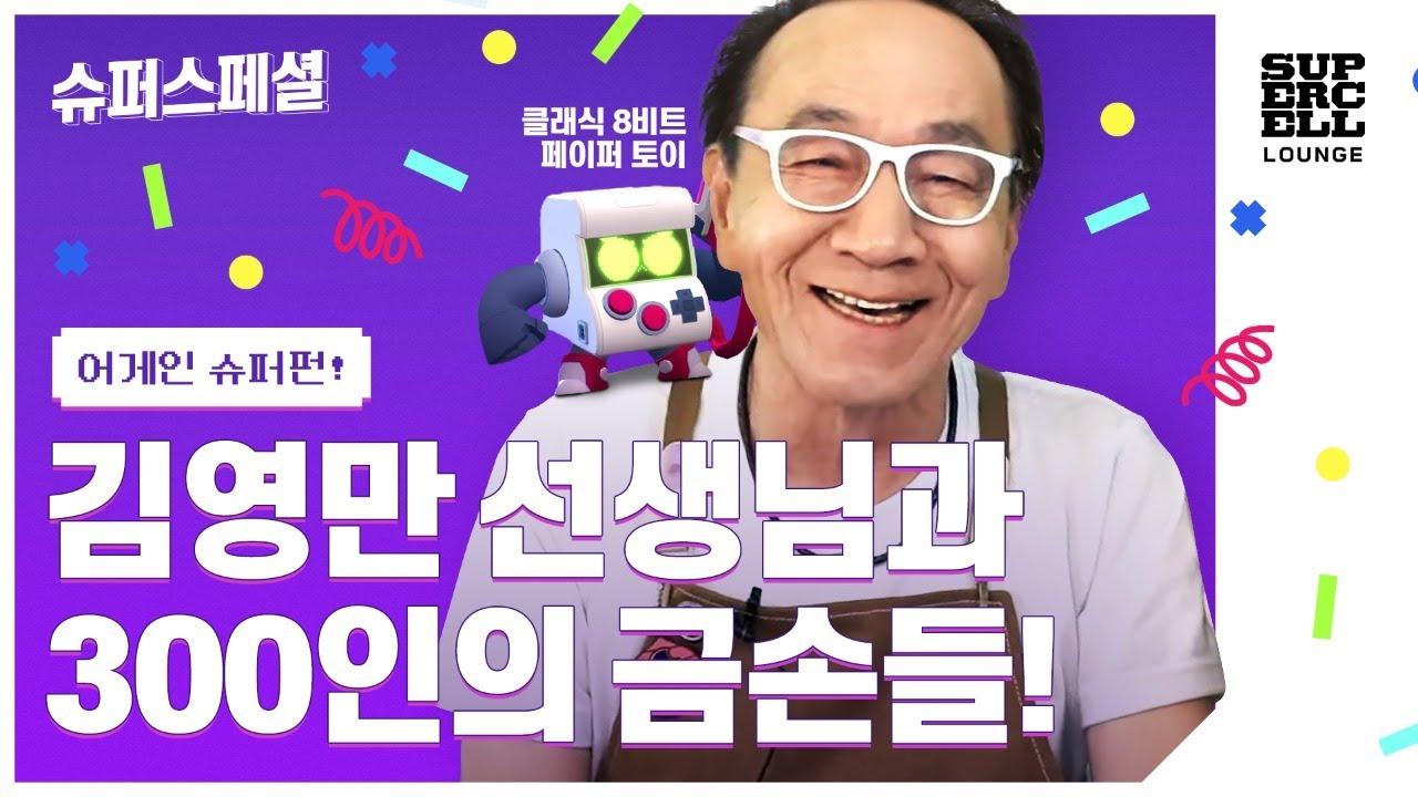 [김영만과 300인의 금손들] 어게인 슈퍼펀! 종이접기의 전설 김영만 선생님과 함께하는 클래식 8비트 종이접기!