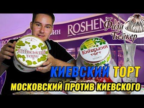 КИЕВСКИЙ ТОРТ 🎂 ROSHEN ПРОТИВ ФИЛИ БЕЙКЕР / МОСКОВСКИЙ ТОРТ VS КИЕВСКОГО