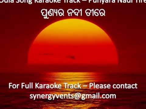 Punyara Nadi Tire Karaoke Track