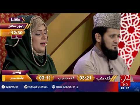Rehmat e Ramazan -  Bekas Pe Karam Kijiye Sarkar-e-Madina - 29-06-2016 - 92NewsHD