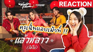 ❤️MV REACTION: WONDERFRAME x YINWAR - แล้วหลาว(ไอ้โบ้) 【 OFFICIAL MV 】 #ครูเน็ท มาเม้าท์เองจ้า55555