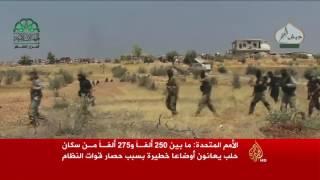 المعارضة السورية تقترب من فك الحصار عن حلب