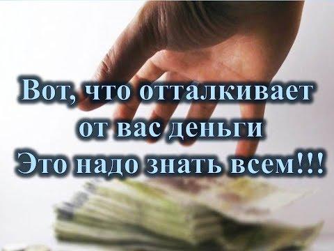 Вот, что отталкивает от вас деньги/ Это надо знать всем!!! - Видео из ютуба