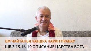Е.М. Чайтанья Чандра Чаран Прабху - ШБ 3.15.16-19 Описание царства Бога (2018-04-12)