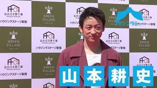 俳優の山本耕史が4月27日に行われた「総合住宅展示場 ハウジングステー...