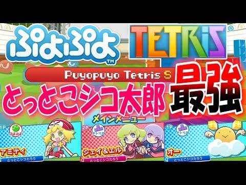とっとこシコ太郎がぷよテト界最強を証明してやるwwww【ぷよぷよテトリスS】#1