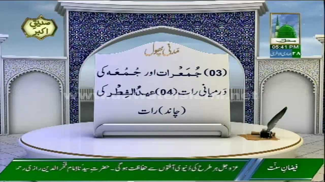 ... - Rajab ki Pehli Raat ki Fazeelat - Hadees Mubarak in Urdu - YouTube
