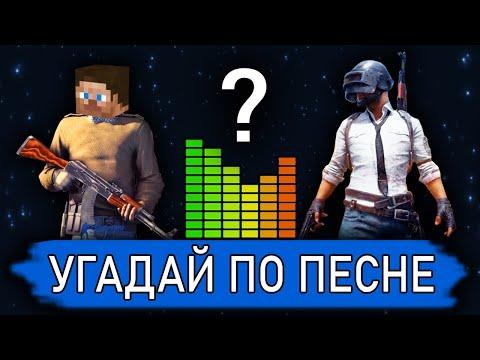 УГАДАЙ ИГРУ ПО ПЕСНЕ №1 | Музыкальный Челлендж | Музыка из игр