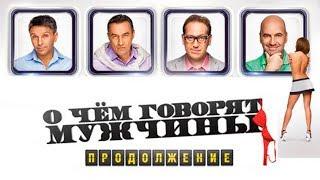 О чем говорят мужчины 3 Продолжение! Русский трейлер 2018!