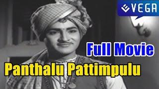 PANTHALU PATTIMPULU Telugu Full Moive : Shoban Babu,