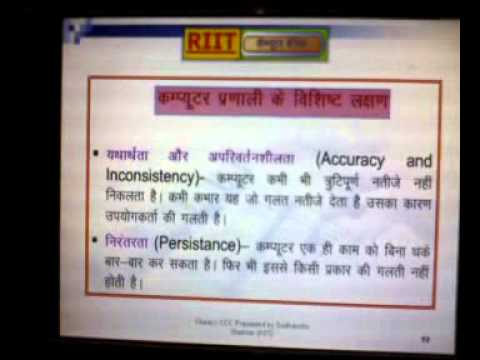 Doeacc CCC Syllabus Computer Basic in Hindi Part 1 by Sudhanshu ...