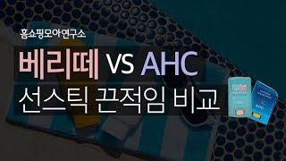 베리떼 VS AHC 어떤 선스틱이 더 끈적일까?