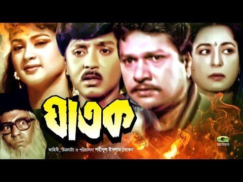 Hit Bangla HD Movie | Ghatok | ft Alamgir, Shabana, Rubel, Soniya & Humayun Faridi