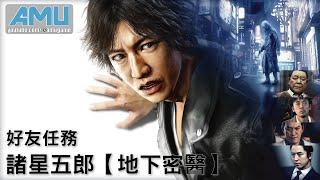 審判之眼:死神的遺言 好友任務 劇情攻略 (40) 諸星五郎【地下密醫】