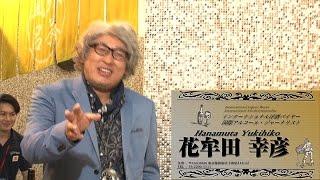 ユネッサンの酒風呂をプロデュース?:花牟田幸彦 □司会:山本博(ロバ...