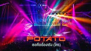 เธอคือเรื่องจริง (ใคร) Live - POTATO「Magic Hours Concert」