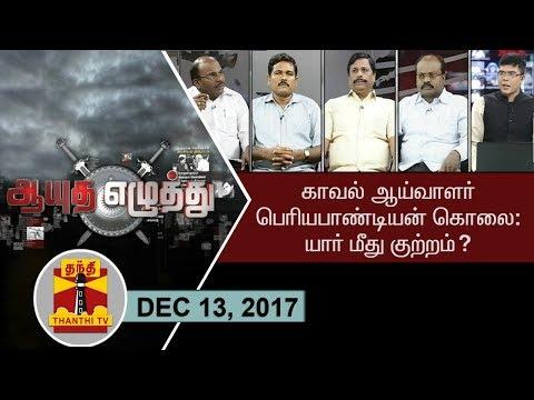 (13/12/2017) Ayutha Ezhuthu | Police Inspector Periyapandian Murder : Who's Guilty? | Thanthi TV