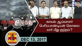 (13/12/2017) Ayutha Ezhuthu | Police Inspector Periyapandian Murder : Who's Guilty? | Thanthi TV