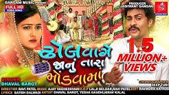 ઢોલ વાગે જાનું  તારા મોંડવામાં | HD Video | Dhaval Barot | Yesha Gandhi, Nirav kalal | Gangani Music