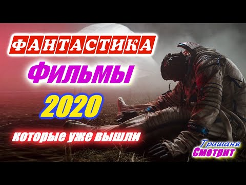 Фантастические фильмы 2020, которые уже вышли в хорошем качестве. Фантастика 2020. Что посмотреть