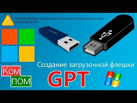 Установка Windows с жёсткого диска - 1 способ - Сайт