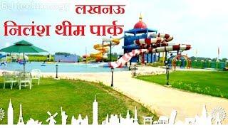 Nilansh theme park, waterpark & resort, lucknow up