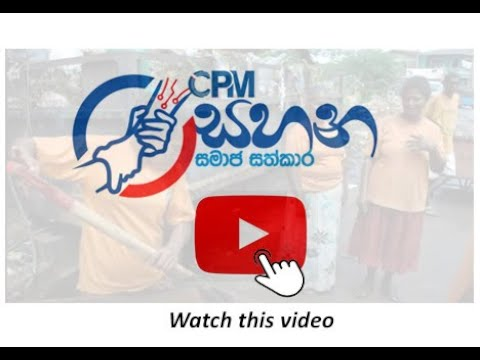 CPM Sri Lanka Tribute to the Labourers :: Labour Day 2021